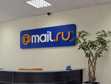 GDR Mail.ru Group начнут торговаться на Мосбирже со 2 июля 2020