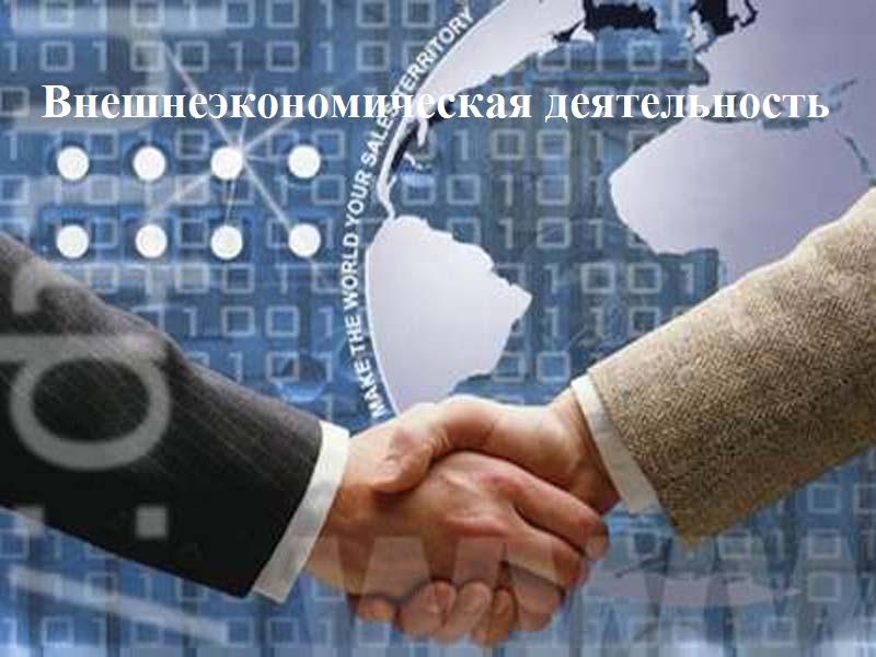 vneshneekonomicheskaya_deyatelnost