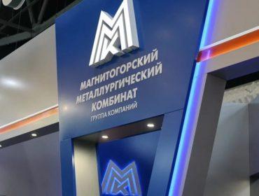 Рекомендация дивидендов ММК за 2 квартал 2021 года