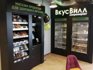 Вкусвилл вошел в топ 10 крупнейших продовольственных ритейлеров РФ по итогам полугодия 2020