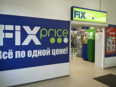 Fix Price готовится к IPO ?