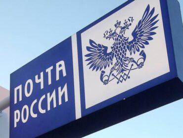 Почта России будет докапитализированна из бюджетных средств